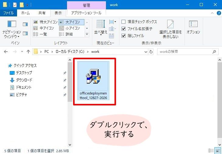 2.Office展開ツールの保存