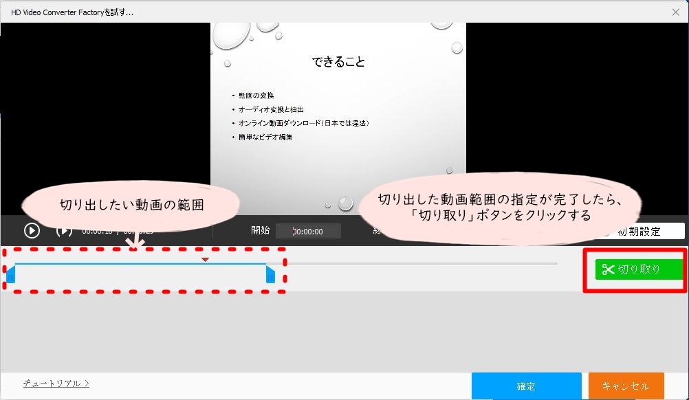 動画の編集ー切り取り②