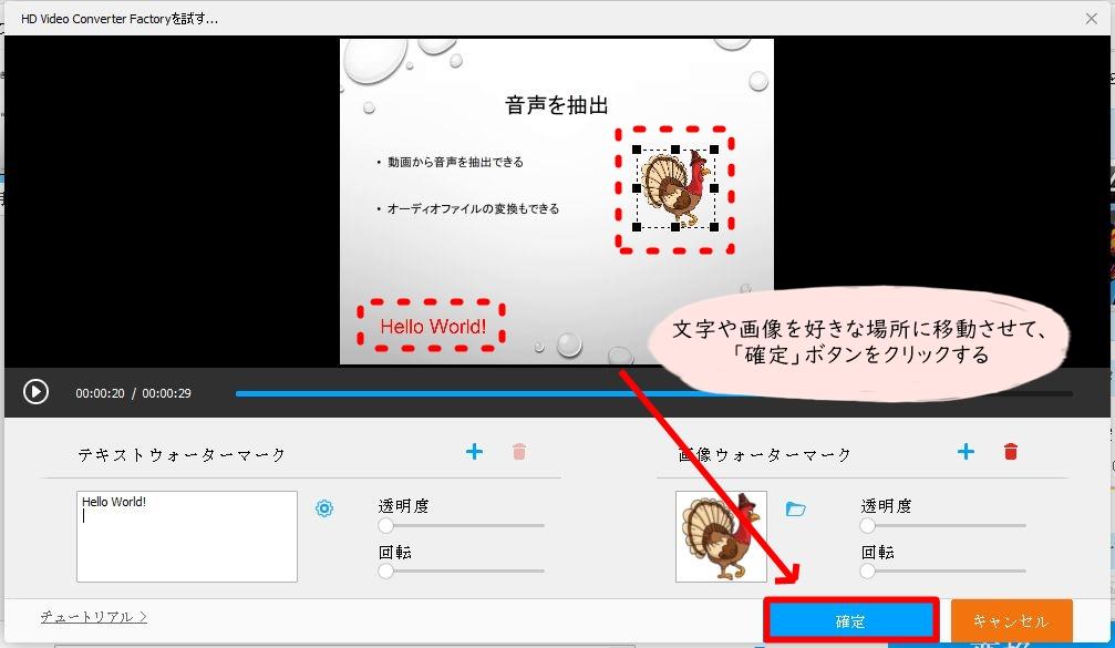 動画の編集ーウォーターマーク②